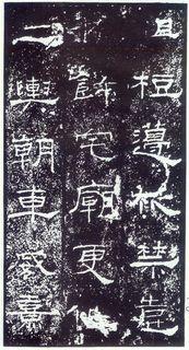 汉金石礼器碑10作品欣赏