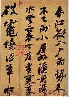 苏轼苏轼《黄州寒食诗帖》06作品欣赏