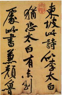 苏轼苏轼《黄州寒食诗帖》10作品欣赏