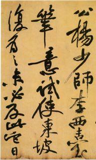 苏轼苏轼《黄州寒食诗帖》11作品欣赏