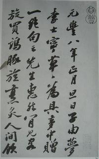 苏轼《元丰八年遗过子尺牍》01作品欣赏