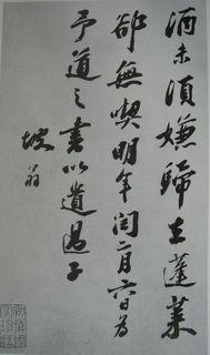 苏轼《元丰八年遗过子尺牍》02作品欣赏