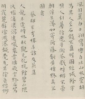 王宠《小楷游包山集》02作品欣赏