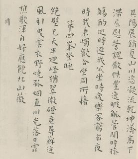 王宠《小楷游包山集》03作品欣赏