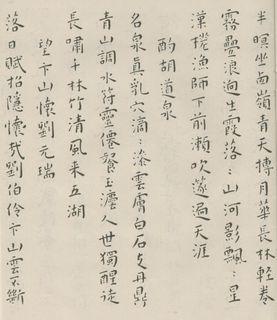 王宠《小楷游包山集》04作品欣赏