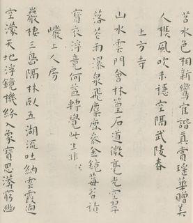 王宠《小楷游包山集》05作品欣赏