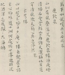 王宠《小楷游包山集》06作品欣赏