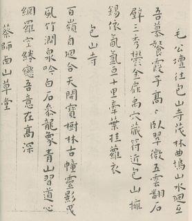 王宠《小楷游包山集》07作品欣赏