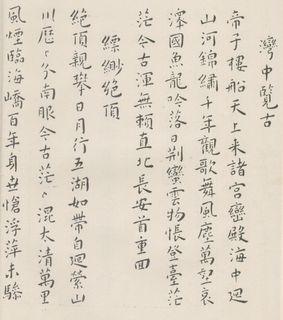 王宠《小楷游包山集》09作品欣赏