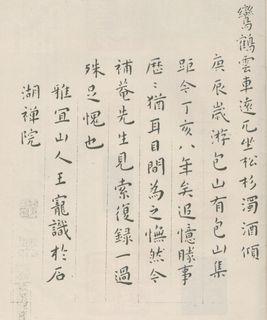王宠《小楷游包山集》10作品欣赏