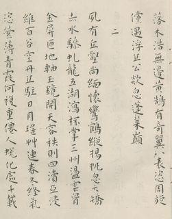 王宠《小楷游包山集》11作品欣赏