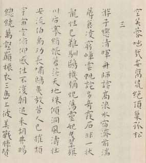 王宠《小楷游包山集》12作品欣赏