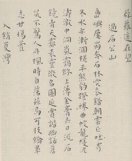 王宠《小楷游包山集》13作品欣赏