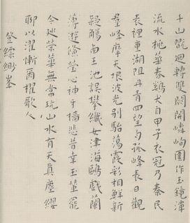王宠《小楷游包山集》14作品欣赏