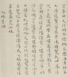 王宠《小楷游包山集》15作品欣赏