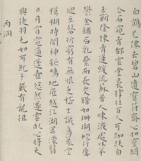 王宠《小楷游包山集》16作品欣赏