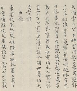 王宠《小楷游包山集》17作品欣赏