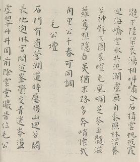 王宠《小楷游包山集》18作品欣赏