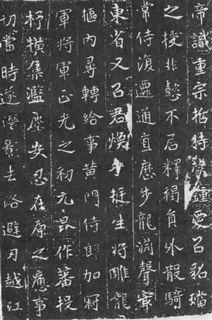 北魏《元略墓志》03作品欣赏