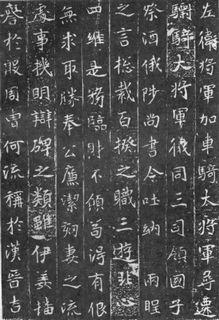 北魏《元略墓志》05作品欣赏