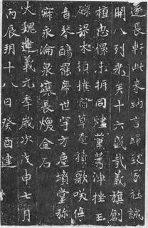 北魏《元略墓志》10作品欣赏