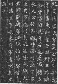 北魏《元略墓志》11作品欣赏