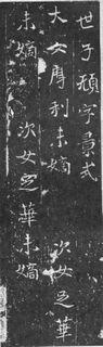 北魏《元略墓志》12作品欣赏