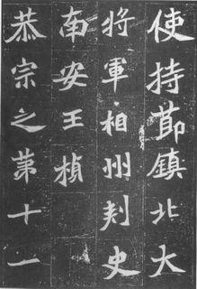 北魏《元桢墓志》01作品欣赏