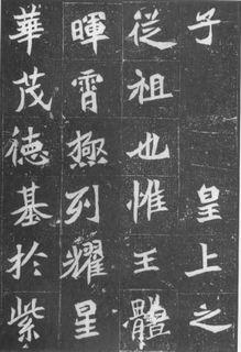北魏《元桢墓志》02作品欣赏