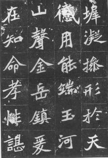 北魏《元桢墓志》03作品欣赏