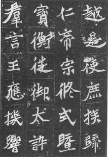 北魏《元桢墓志》04作品欣赏