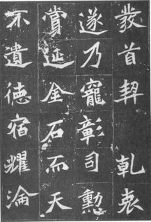 北魏《元桢墓志》05作品欣赏