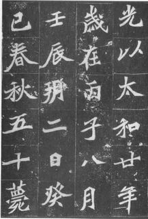 北魏《元桢墓志》06作品欣赏