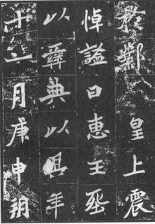 北魏《元桢墓志》07作品欣赏