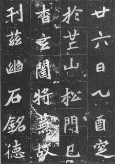 北魏《元桢墓志》08作品欣赏