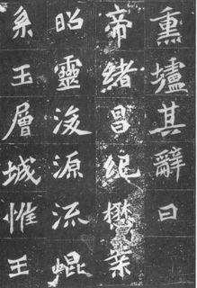 北魏《元桢墓志》09作品欣赏
