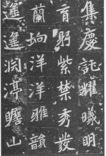 北魏《元桢墓志》10作品欣赏