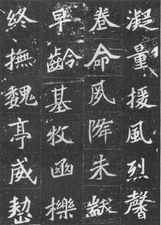 北魏《元桢墓志》11作品欣赏