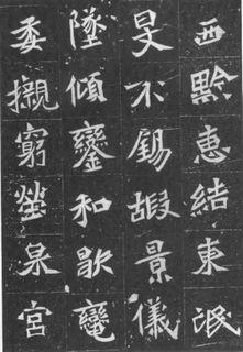 北魏《元桢墓志》12作品欣赏
