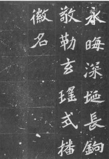 北魏《元桢墓志》13作品欣赏