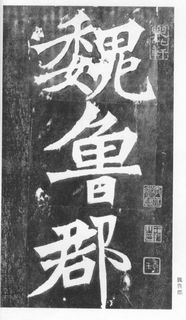 《张猛龙清颂碑》01作品欣赏