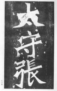 《张猛龙清颂碑》02作品欣赏