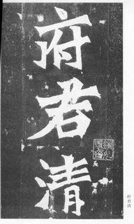 《张猛龙清颂碑》03作品欣赏