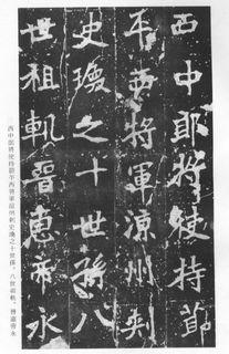 《张猛龙清颂碑》10作品欣赏