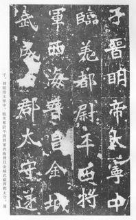 《张猛龙清颂碑》12作品欣赏