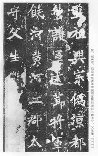《张猛龙清颂碑》15作品欣赏