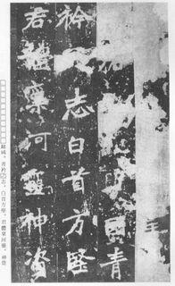 《张猛龙清颂碑》16作品欣赏