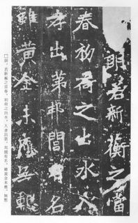 《张猛龙清颂碑》18作品欣赏