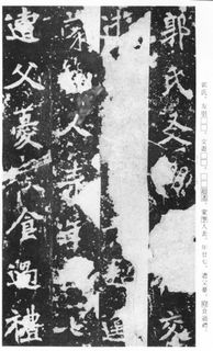 《张猛龙清颂碑》19作品欣赏