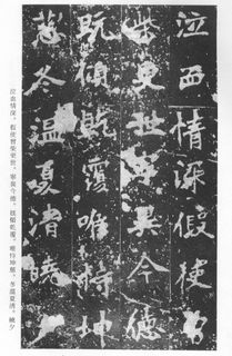 《张猛龙清颂碑》20作品欣赏